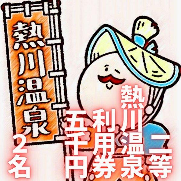 【二等】熱川温泉利用券 五千円分