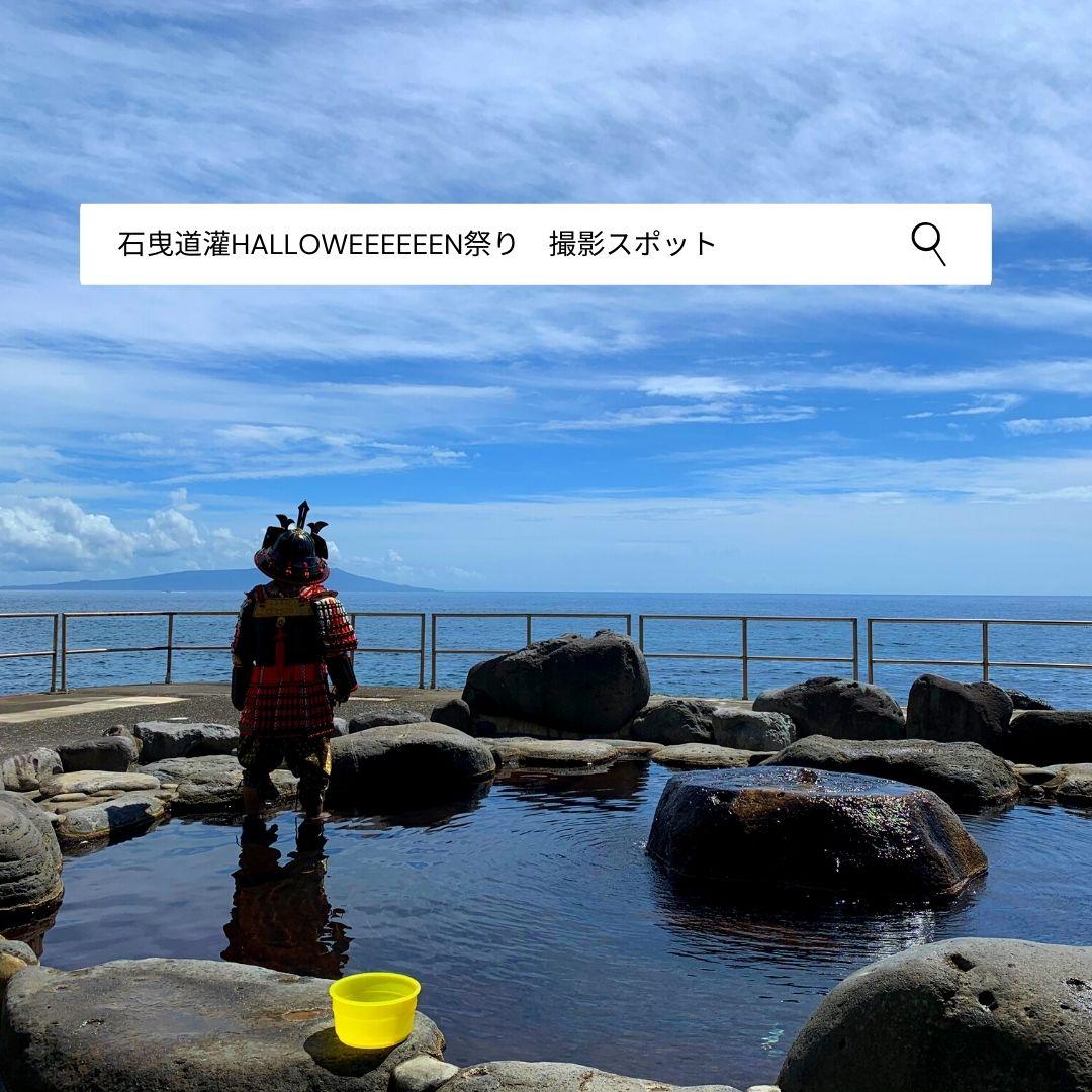 【撮影スポットのご紹介】熱川温泉内の撮影スポット!!