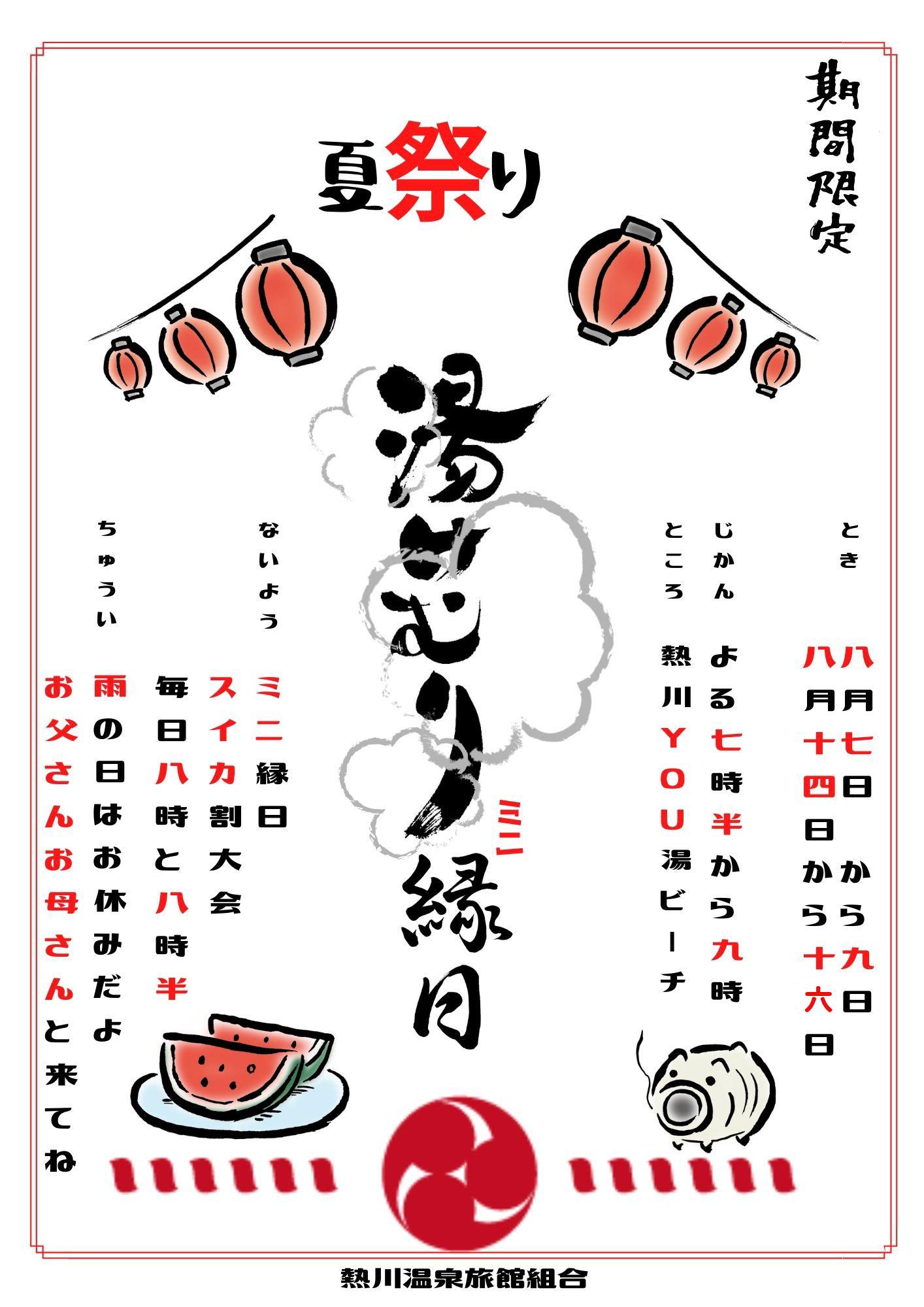 【日付限定開催】熱川温泉 湯けむり縁日 (8/7-9.8/14-16)