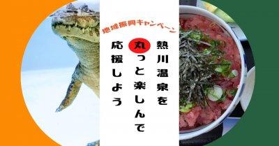 【お知らせ】熱川温泉観光協会 地域振興キャンペーン