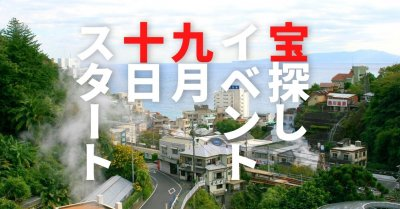 【熱川温泉郷謎解きイベント2021】<開催予定!>