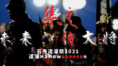 【石曳道灌祭り2021】